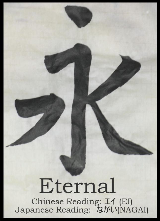 Eternal Kanji Symbol