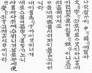 Lost Korean Writing: Hangul and Hanja