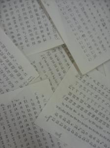Japanese Symbols: Kanji.  Engulf Me Entirely.